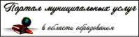 Портал муниципальных услуг